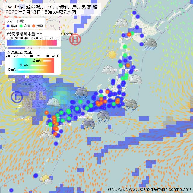 test ツイッターメディア - Twitter話題の場所 [ゲリラ豪雨、局所気象]編 13日15時の概況地図熊本県、熊本県人吉市、岐阜県下呂市、熊本県球磨郡球磨村、鹿児島県、岐阜県瑞浪市で、何かが起きています。 https://t.co/f9tz6X0trQ