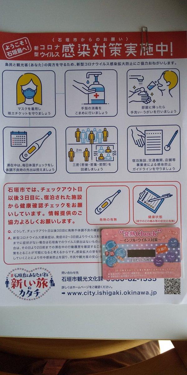 test ツイッターメディア - 波照間島から戻って来ました。明日東京に帰ります。宿にこんなものが。ウイルス対策は石垣の方が上を行ってるような気がするよ小池知事殿。近くの隣国、台湾。ロックダウンなしで少ない感染者。政府が有能で国民も協力したからだ!どうして日本はこんななの?このカードは取っておきます。 https://t.co/LFXIMvxSvF