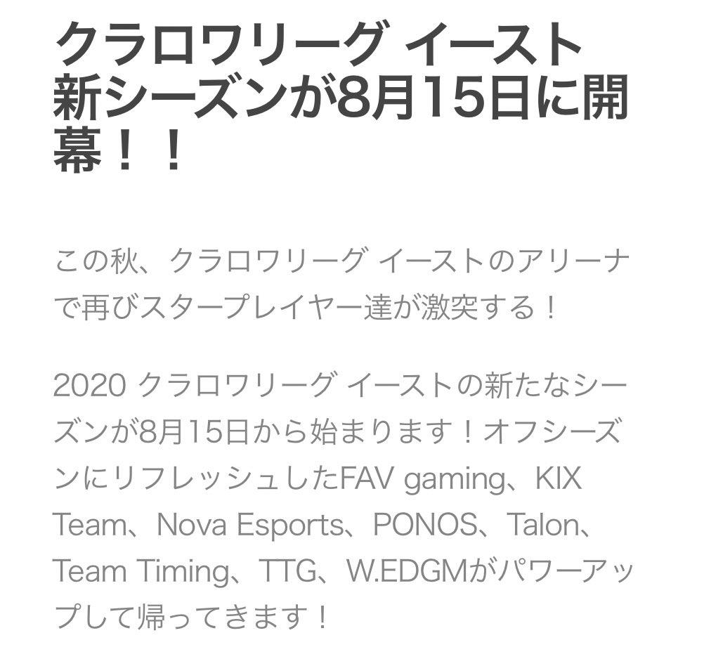 test ツイッターメディア - CRLEast 2020 新シーズン情報まとめ 開幕は8/15  参加チームはスペシャルシーズンと同じ  全チームメンバー公式発表は7/15 賞金はスペシャルシーズンの約3倍  プレイオフは上位6チームが行ける 上位2チームはシード獲得 (CRL Westのプレイオフと同じ奴)  楽しみ🔥 #FAVWIN https://t.co/KauemsJEIl