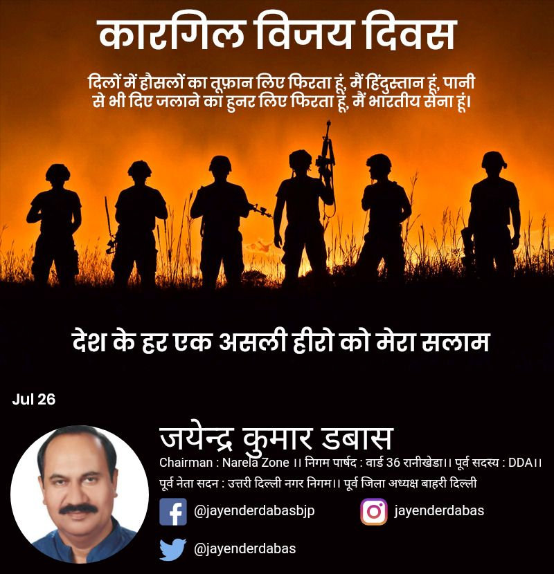 On Kargil Vijay Diwas, we remember the courage and determination of our armed forces, who steadfastly protected our nation in 1999. Their valour continues to inspire generations.  #CourageInKargil   @ShyamSJaju @adeshguptabjp @siddharthanbjp @hansrajhansHRH @Gupta_vijender