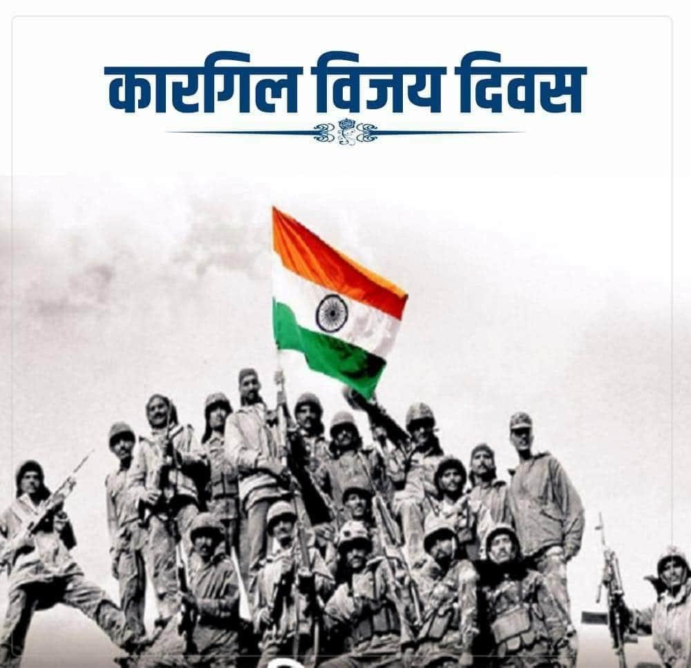 #KargilVijayDivas हमारी सेना के शौर्य, पराक्रम और बलिदान की याद दिलता हैं। अपने अदम्य साहस, शौर्य और पराक्रम का प्रदर्शन कर पाकिस्तानी सेना को परास्त करने वाले वीर सैनिको को सलाम। मातृभूमि की रक्षा में अपना सर्वस्व न्योछावर करने वाले  माँ भारती के वीर सपूतों की शहादत को नमन।