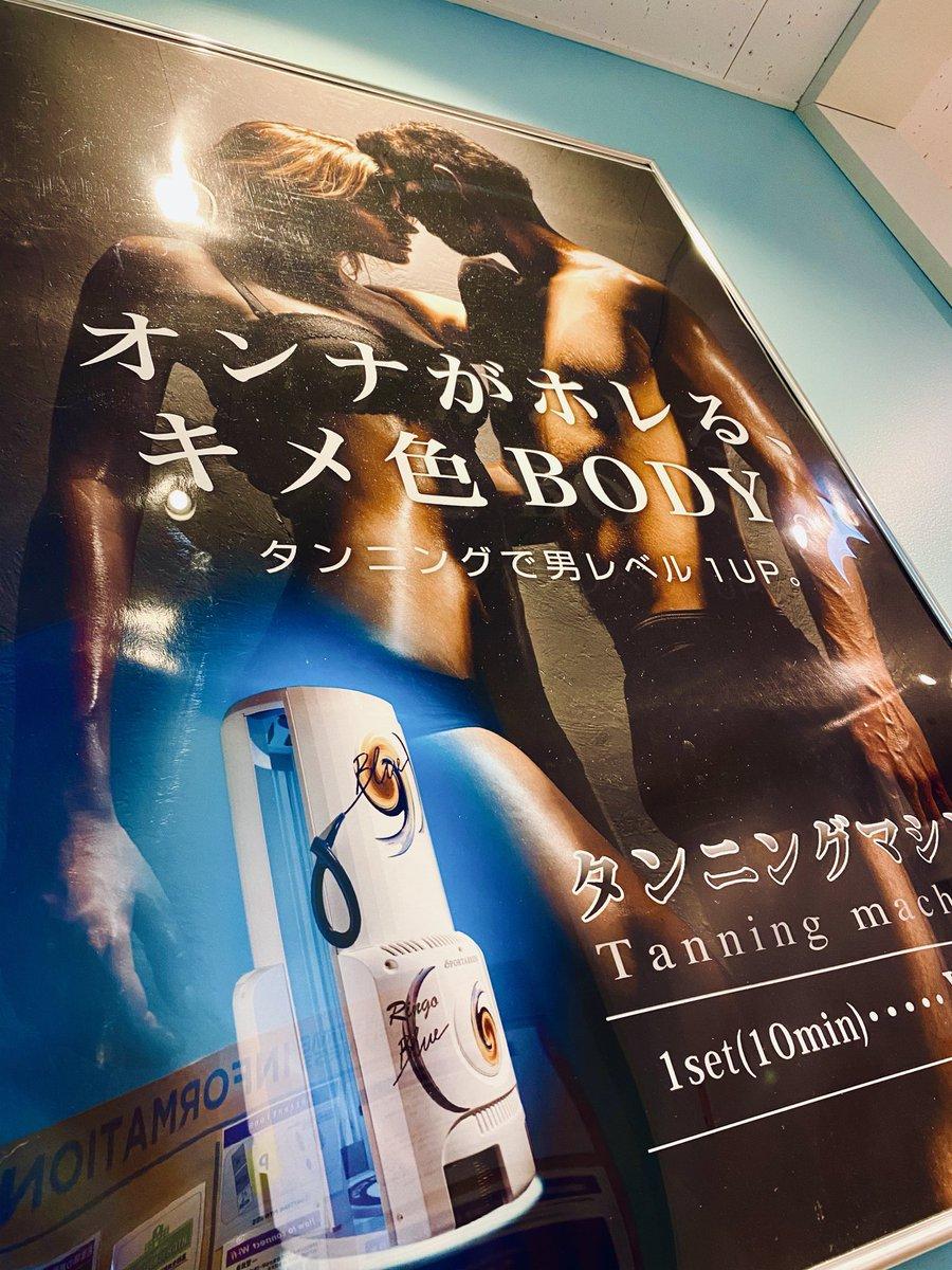 test ツイッターメディア - みなさんこんにちわ🌞 エニタイムフィットネス平岡店です!この夏、タンニングデビューしませんか💁🏽♀️?小麦肌は、トレーニングで鍛えた身体を綺麗に見せてくれますよ✨✨当月翌月0円キャンペーンは今月末まで👯♀️お急ぎ下さい! https://t.co/8F6gxJw0kg