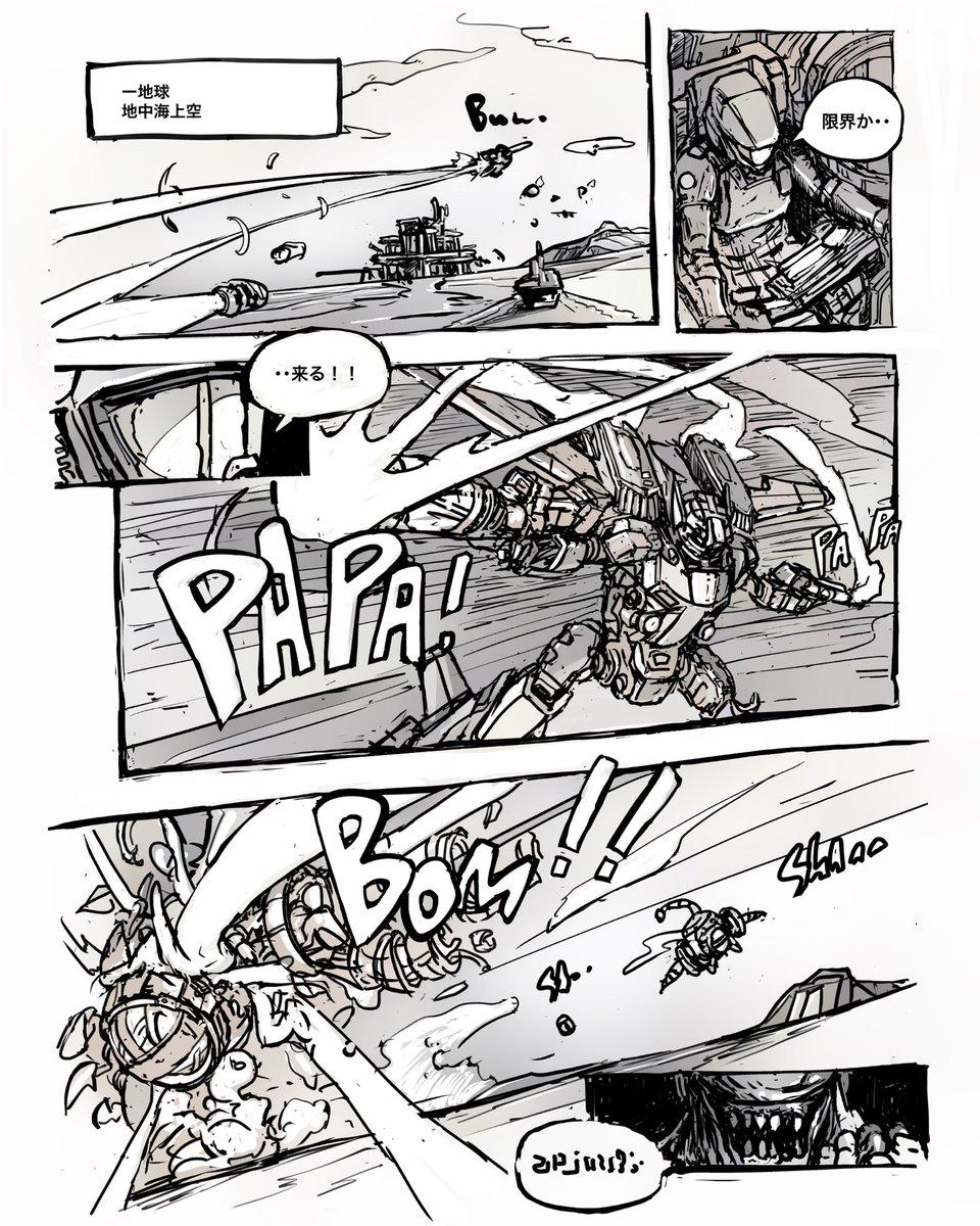 test ツイッターメディア - コミック描き足し版、その1です。  #ダイアクロン #diaclone #manga https://t.co/4d9sHp7gko
