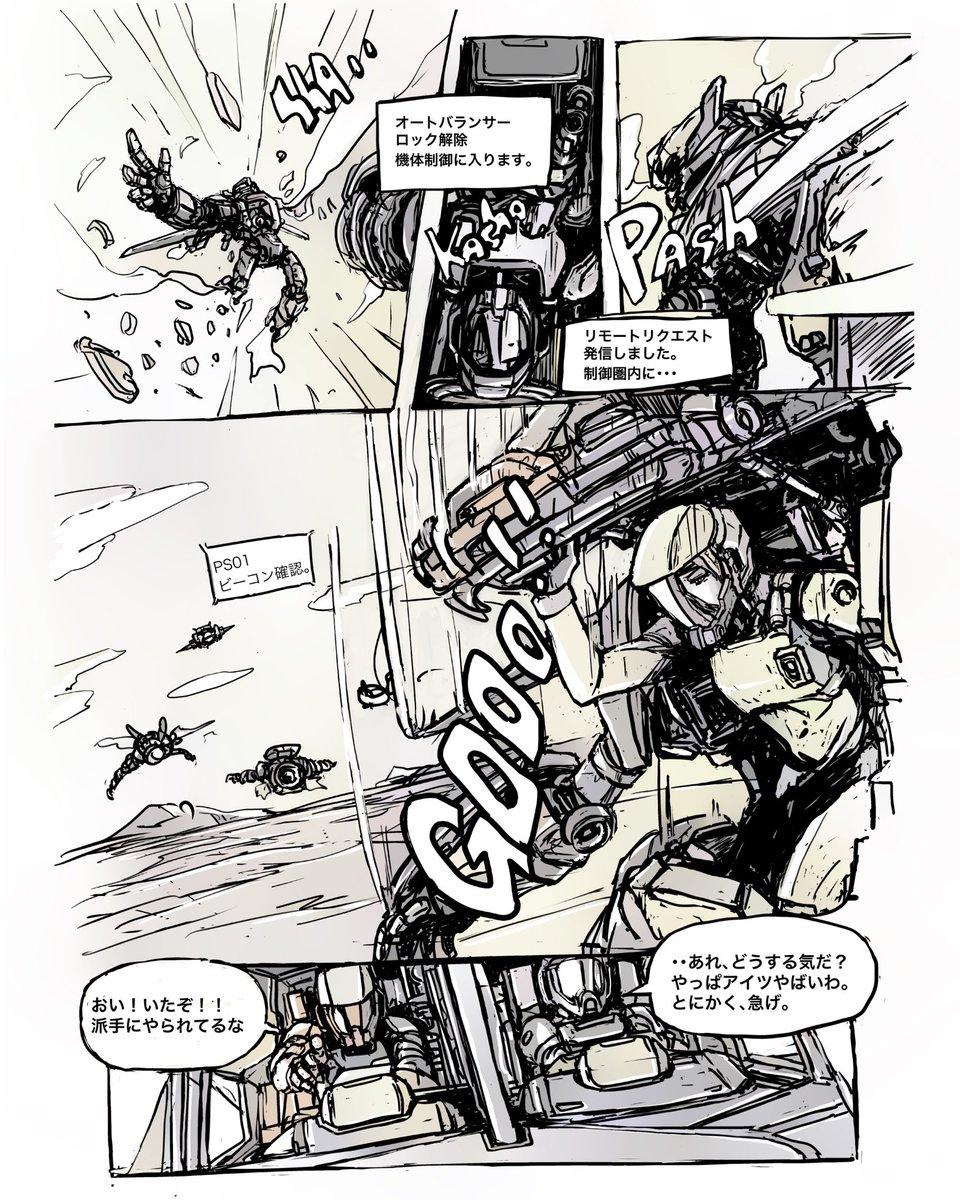 test ツイッターメディア - 描き足し版その2です。 ここはちょっとトーンが淡いので、もう一回影を追加するかも・・ #ダイアクロン #diaclone #manga https://t.co/dmhNfotQJB
