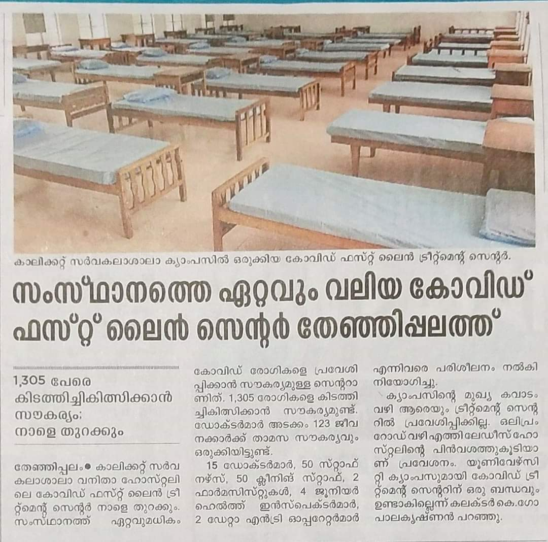test Twitter Media - As part of the anti COVID strategies, govt of Kerala arranged the largest first line treatment centre at the ladies' hostel,University of Calicut. It's equipped with 1,305 beds & proportionate supporting staff..... https://t.co/zo31RzHdRP