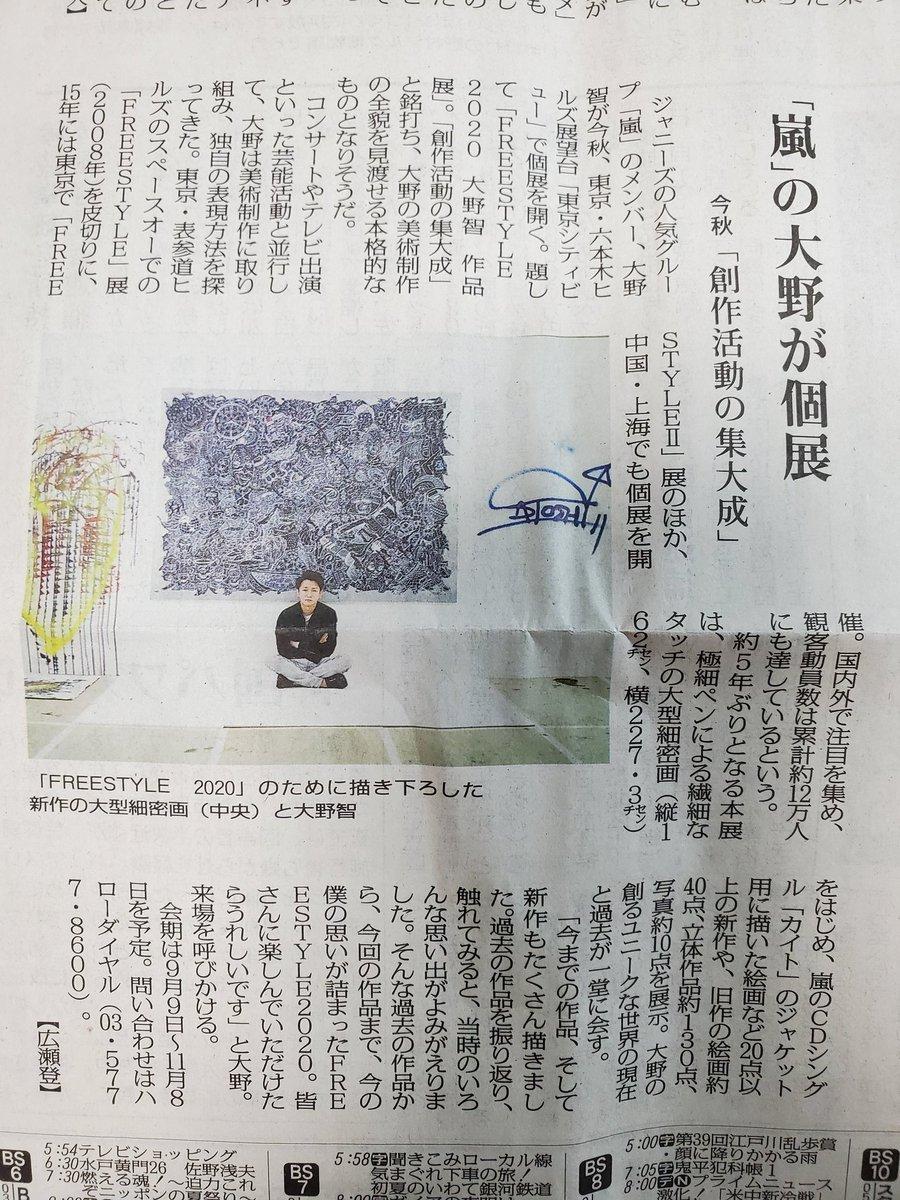 毎日新聞の夕刊に、 智くんの個展の記事がありました。  目新しい内容はないけど、 記念。😊