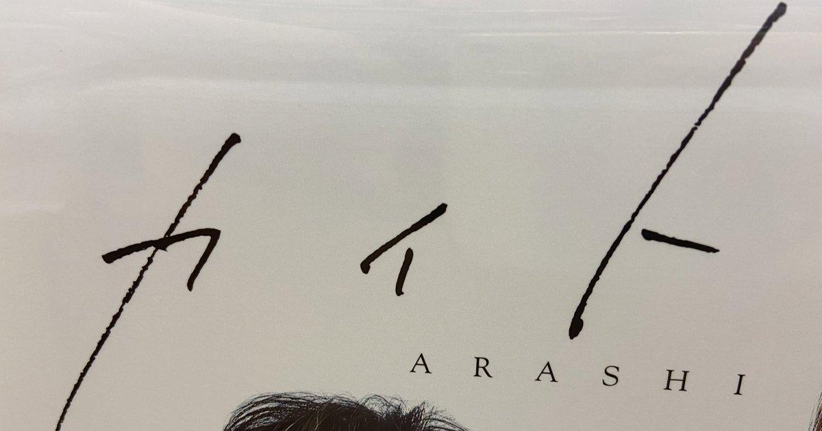 【#嵐】  NEWシングル「カイト」 入荷しました🪁✨  店内にはポスターやコーナー上に特別な看板がありますので是非見ていってください♡   #ARASHI #カイト #大野智 #二宮和也 #櫻井翔 #松本潤 #相葉雅紀