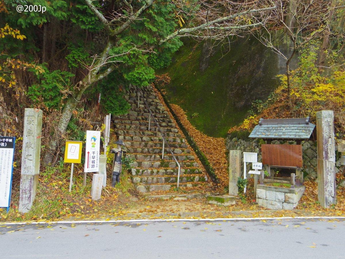 No.55 Chihaya-jo #castle Entrance, Stairs, Path 千早城入口、散策路  #chihayaakasaka