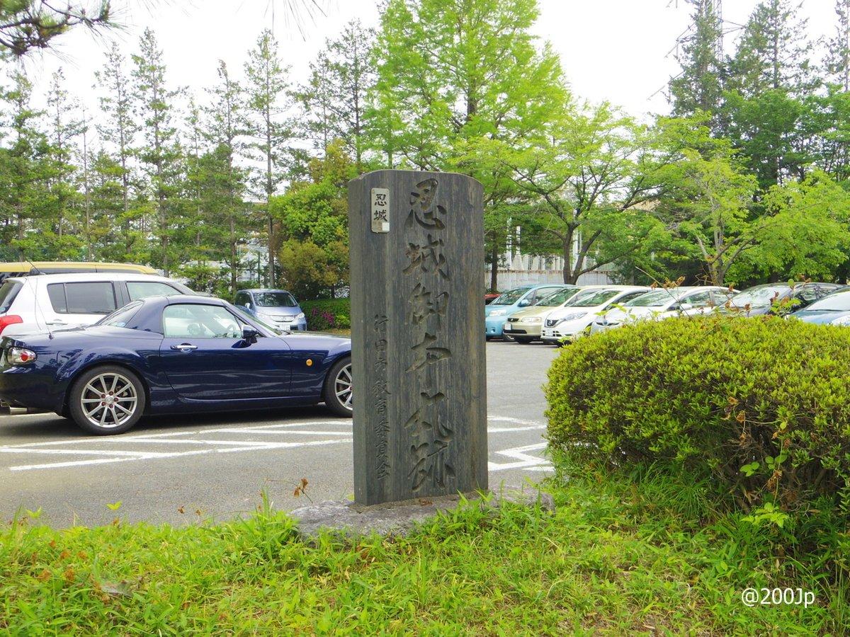 No.118 Oshi-jo #castle Site of Inner citadel 忍城 本丸跡  #gyoda