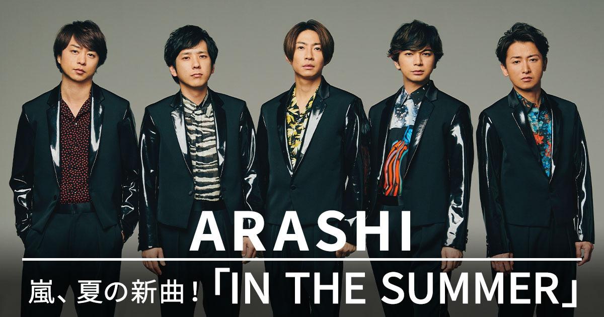 / #嵐(@arashi5official) 新曲『IN THE SUMMER』本日配信🆕☀️ \  約8ヶ月ぶりとなる待望の新曲❗夏にピッタリのナンバーになっています🍧  新曲はこちらをチェック💕 ✅  #ARASHI #INTHESUMMER