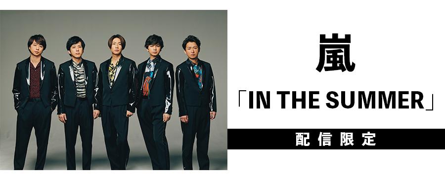 #嵐(@arashi5official )新曲「IN THE SUMMER」デジタル配信スタート🏝️😎 ラミ・ヤコブ(Rami  Yacoub)による書き下ろし楽曲の今作は、タイトルの通りまさに夏にぴったりなサウンド☀️ KKBOXでチェック🎧 ▶️