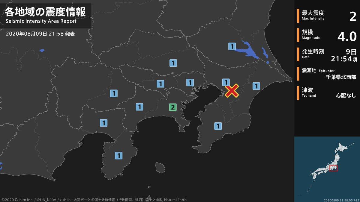 【地震情報 2020年8月9日】 21時54分頃、千葉県北西部を震源とする地震がありました。震源の深さは約80km、地震の規模はM4.0、最大震度2を神奈川県で観測しています。この地震による津波の心配はありません。