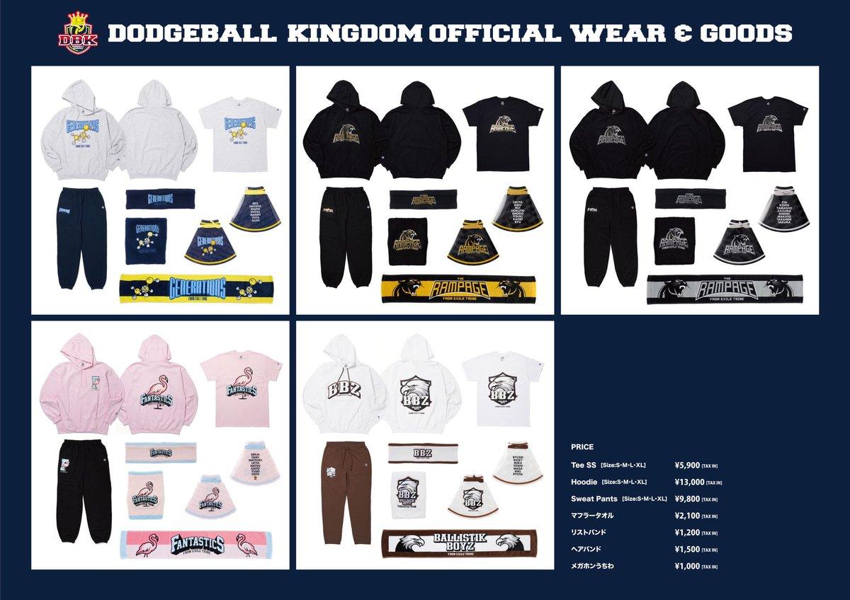 CL企画 Jr.EXILE世代 『DODGEBALL KINGDOM』 オフィシャルウェア&グッズがEXILE TRIBE STATION ONLINEにて販売スタート!!