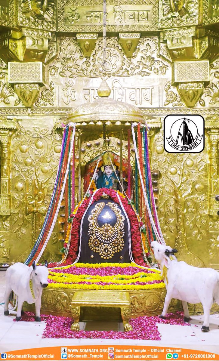श्री सोमनाथ महादेव मंदिर, प्रथम ज्योतिर्लिंग - गुजरात (सौराष्ट्र) दिनांकः 07 अगस्त 2020, श्रावण कृष्ण चतुर्थी- शुक्रवार सायं मेवा श्रृंगार दर्शन  Virajben_PS-08202118