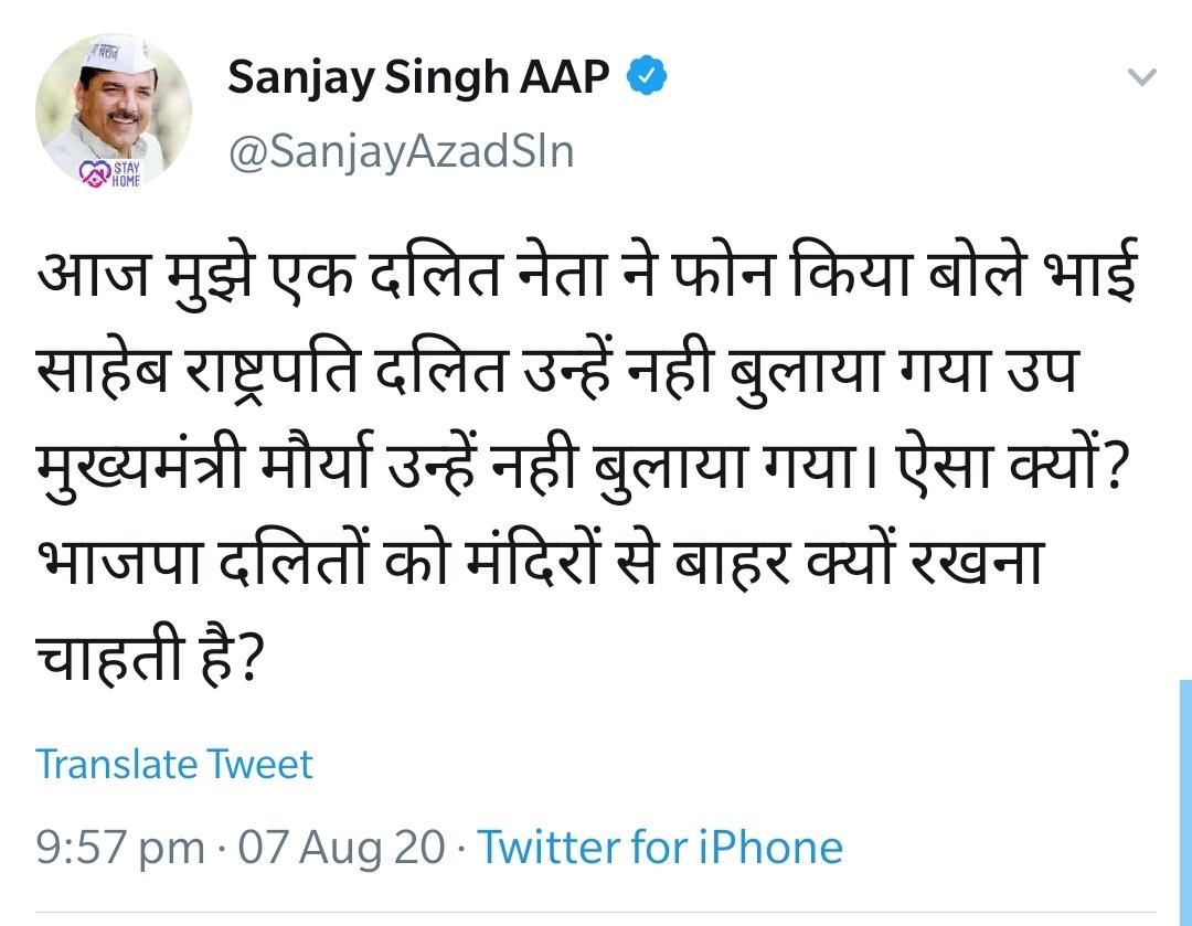 आम आदमी पार्टी देश मे जातियों को भड़का के आग लगाना चाहती है @SanjayAzadSln की आज एक बार फिर से पोल खुल गई, इसको इतना शेयर करो कि इस फट्टे जूते जैसे आदमी की दुबारा झूठ बोलने की हिम्मत न पड़े