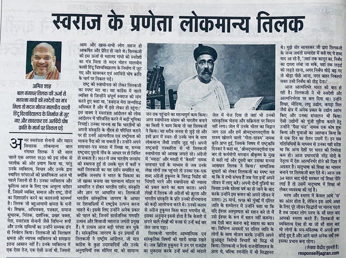 """गृहमंत्री श्री @AmitShah जी द्वारा लिखे,आज के दैनिक जागरण अख़बार में """"स्वराज के प्रणेता लोकमान्य तिलक"""",लेख अवश्य पढ़े ..अत्यंत प्रेरणादायी है ले लेख।"""
