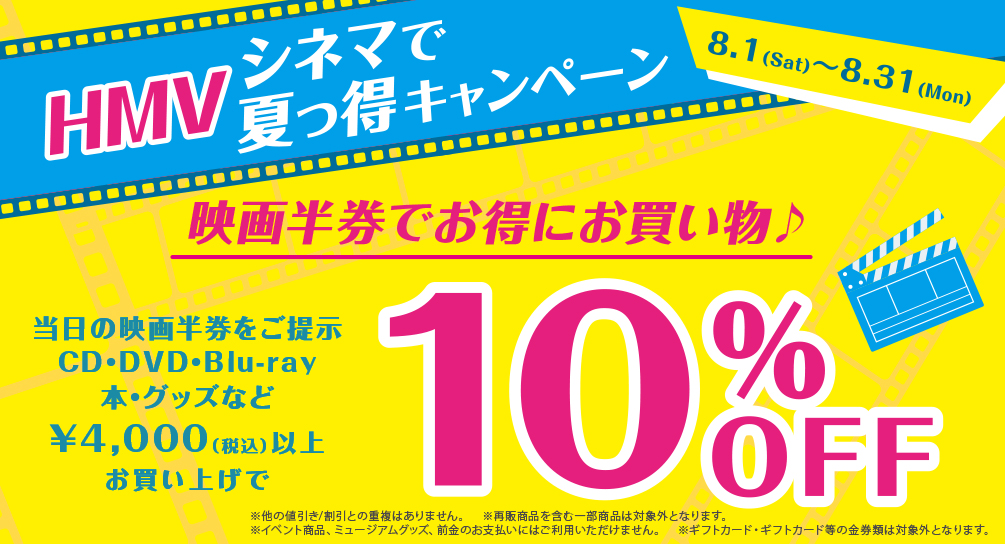 シネマで夏得キャンペーン開催中☀️ 当日の映画半券ご提示で¥4,000(税込)以上購入時に10%OFFとなります✨ ぜひこの機会にご利用ください‼️  期間:8/1~8/31
