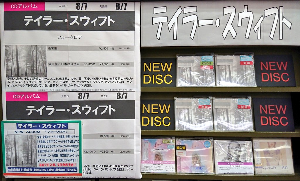 #テイラー・スウィフト 緊急リリースとなった通算8枚目のニュー・アルバム『 #フォークロア 』が只今好評発売中です❗本作には話題の最新シングル「 #カーディガン 」を収録‼️MVやリリック・ビデオを収録したDVD付きスペシャル盤は日本限定リリースとなります😆🎵   #TaylorSwift  #folklore