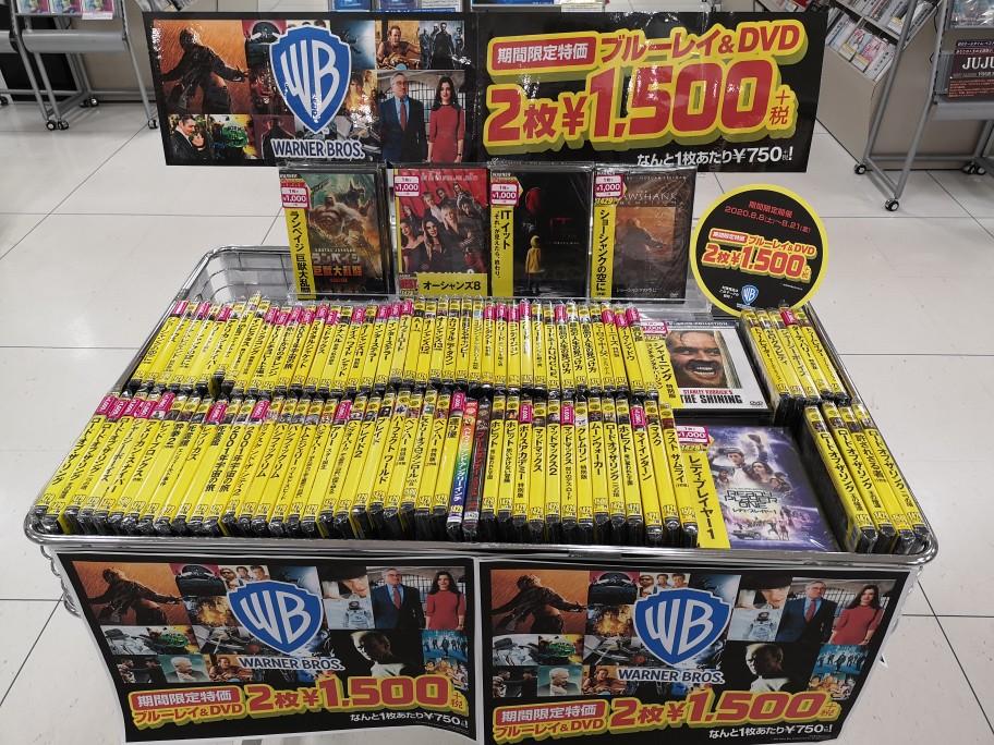 8月21日までの期間限定‼️ ワーナー・ブラザース対象のブルーレイ・DVDが2点で¥1,500+税のキャンペーンが本日からスタートしました😆 この機会に、名作やシリーズのまとめ買いもオススメです✨ ぜひご利用ください🎶