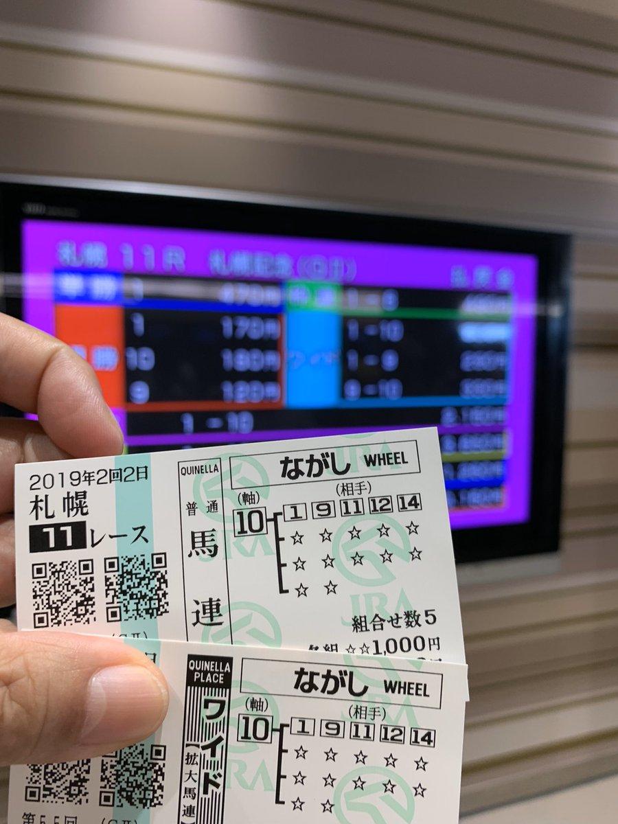 test ツイッターメディア - 札幌競馬場。  行きたいなぁ。  昨年の 【札幌記念】 https://t.co/Z873zMPMlf