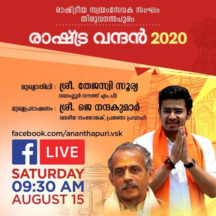 രാഷ്ട്ര വന്ദൻ  2020 മുഖ്യാതിഥി @Tejasvi_Surya ji,  മുഖ്യപ്രഭാഷണം @kumarnandaj Ji #August15  #RSS_thiruvananthapuram
