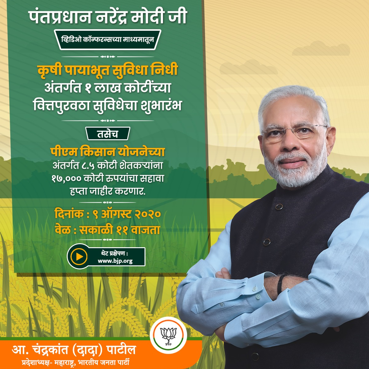 मा. पंतप्रधान @narendramodi जी शेतकऱ्यांसाठी नवीन सुविधेचा शुभारंभ करणार आहेत. याशिवाय पीएम किसान योजने अंतर्गत देशभरातील ८.६ कोटी शेतकऱ्यांना सहावा हफ्ता जाहीर करणार येणार आहे.
