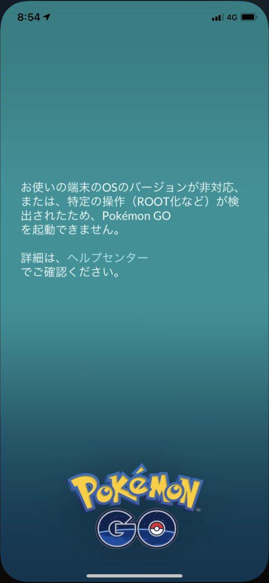 test ツイッターメディア - 「ポケモンGOってベータ版のiOS14に対応してないんか」って思ったけどベータ版なんだから当たり前だったわ https://t.co/zqlKwPHxmn