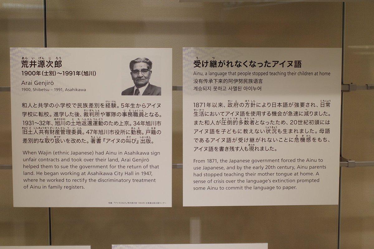 test ツイッターメディア - 国立アイヌ民族博物館では日本による民族差別が明示されているのか。説明文を読んでいくと、ありました。強制移住。日本語の強要、女性の刺青、男性の耳飾りの禁止(1871年)などなど。水平社に共鳴して解平社(1926年)も設立されました。各種運動の冊子やアイヌ遺骨返還問題も展示されています。 https://t.co/NBphAulWhs