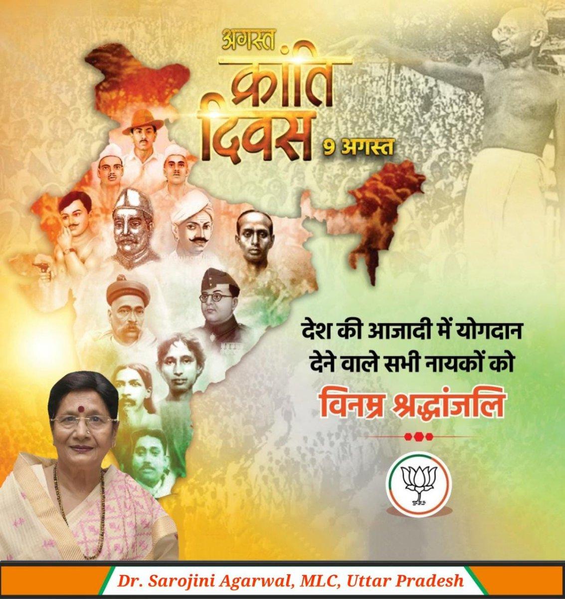 अगस्त क्रांति दिवस 9 अगस्त देश की आजादी में योगदान देने वाले सभी नायकों को निम्रम श्रद्धांजलि! @narendramodi @AmitShah @rajnathsingh @sunilbansalbjp @DrMNPandeyMP @swatantrabjp @myogiadityanath