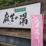 200809-14 新潟県長岡市