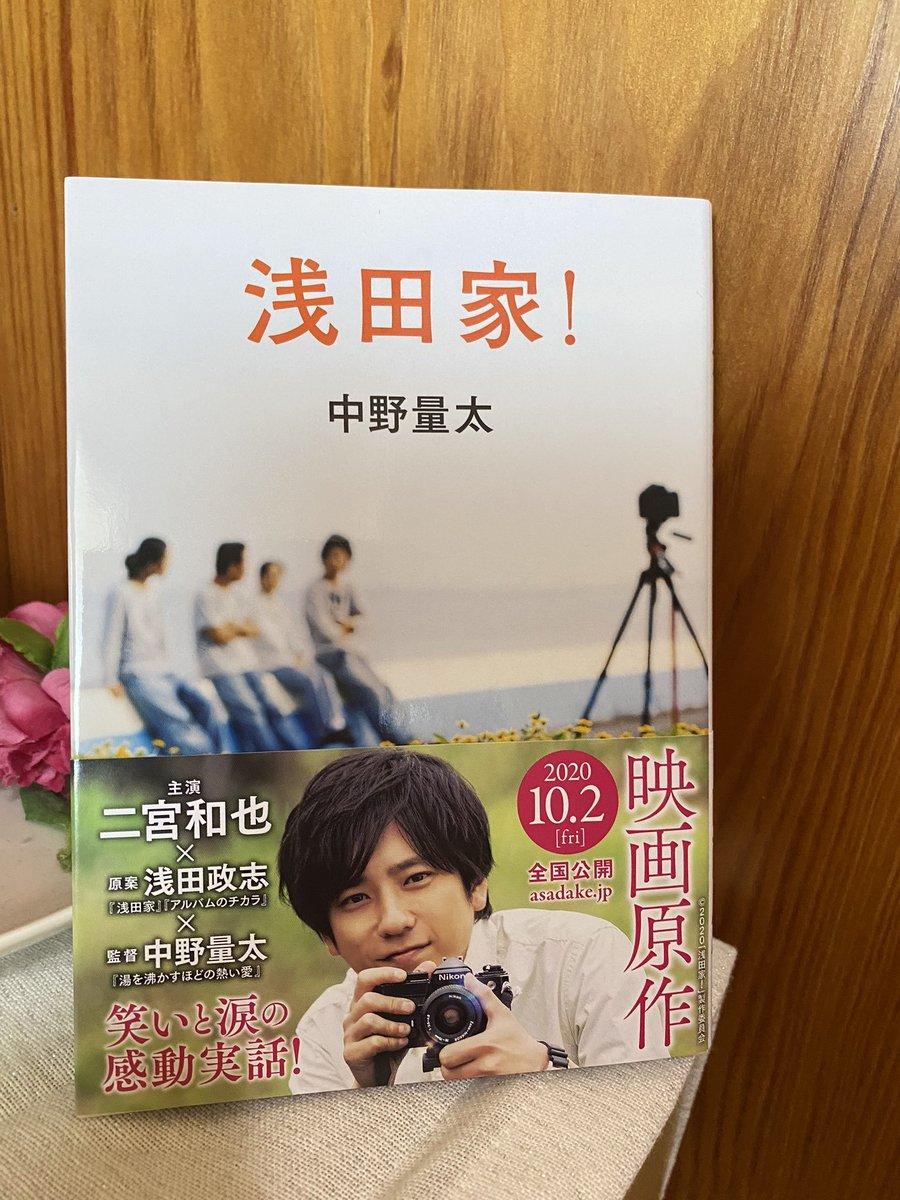 #浅田家!  小説買った✨ うちに帰ってきてパラパラめくって。最初のページを目で追って…  おっと危ない。初見は映画で堪能するんだった。  読みたい気持ちを抑えつつ10月の公開を待っていよう。 映画を見たらじっくりと読むんだ。にのちゃんの政志さんを思いながら。