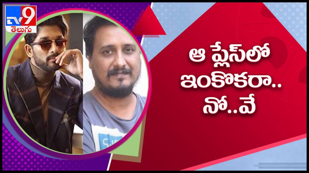 #DilRaju gives clarity on #AlluArjun's Icon movie - TV9  #TV9Entertainment  #TV9TeluguLive