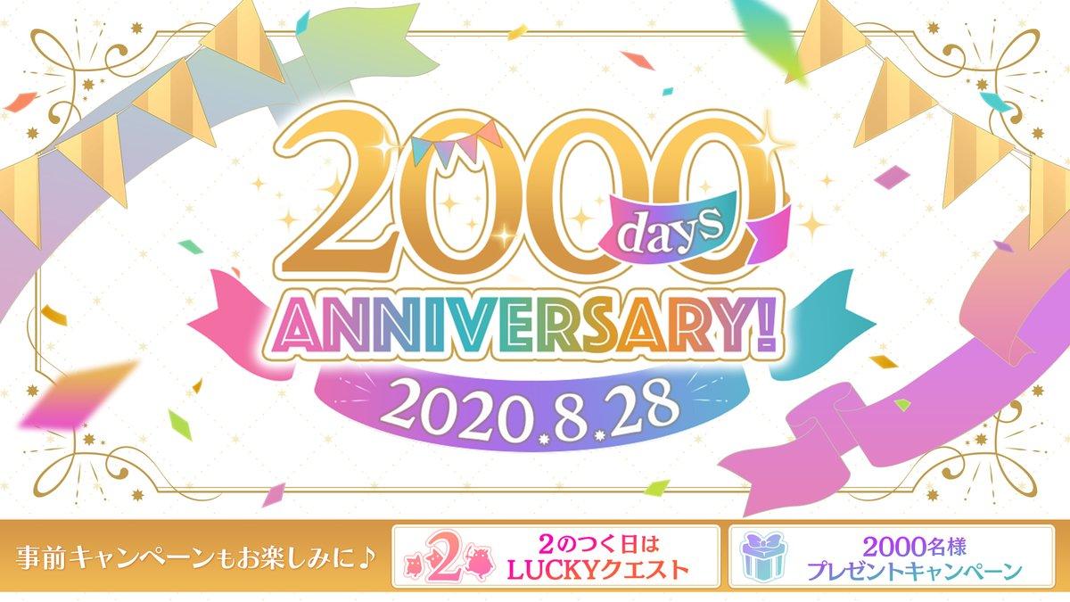 test ツイッターメディア - ☆2000days ANNIVERSARY☆ 『夢100』は、2020/8/28(金)をもって アプリリリースから2000日を迎えます!🎉  当日まで楽しみにお待ちいただけるよう、様々な事前キャンペーンが登場♪ 詳細は、アプリ内お知らせをチェックしてみてくださいね! #夢100 https://t.co/qR3tNOr1NQ