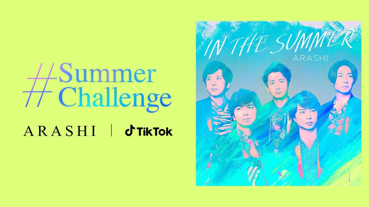 ARASHI #SummerChallenge TikTokで開催!  最新楽曲「IN THE SUMMER」を使って夏を感じる動画を撮影🤳 #SummerChallenge #ARASHISUMMER #嵐 #ARASHI をつけて投稿してね⛵️🌊 嵐と一緒に夏を楽しもう🌴☀️  ARASHI(@arashi5official)による動画も参考に🔽