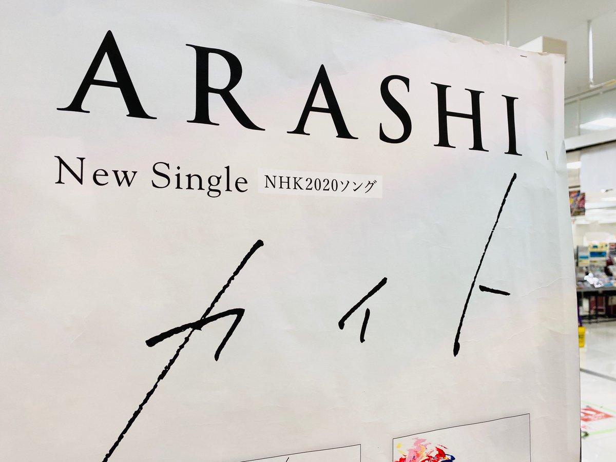 【 #嵐 】💚💜💛💙❤️ 🪁『 #カイト 』好評発売中🪁  昨年末の第70回NHK紅白歌合戦で 国立競技場から初披露した話題の楽曲!  / 全形態在庫ございます🌈 \  皆さまのご来店、お待ちしております🙌🏻  #ARASHI #嵐ラルラリラ