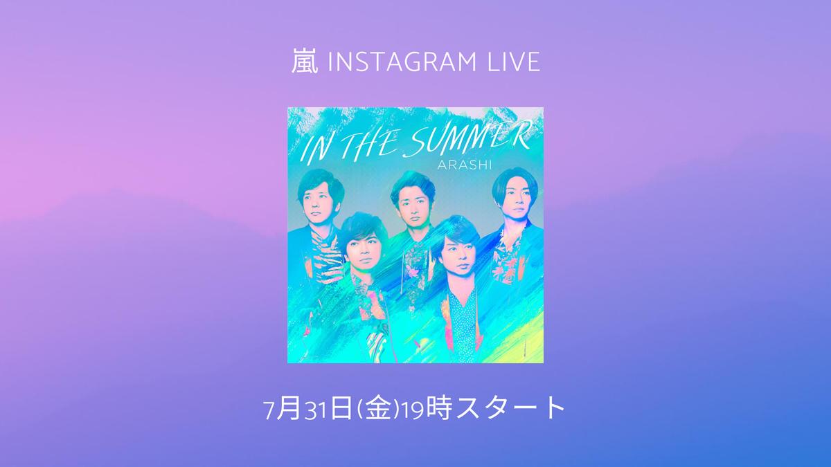 久しぶりに嵐公式Instagramでインスタライブ やります!明日7月31日(金)19時スタート予定です!見にきてねー! #ARASHISUMMER #INTHESUMMER #嵐 #ARASHI