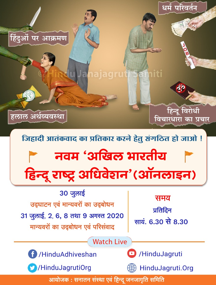 O Hindus,  UNITE irrespective of caste, creed etc.  AWAKEN your friends, relatives about Hindu plight  OPPOSE atrocities faced by our Hindu brethren  REMEMBER, WE ARE ONE FAMILY  LOGON to  to LEARN the way to establish #HinduRashtra  #We_Want_Hindu_Rashtra