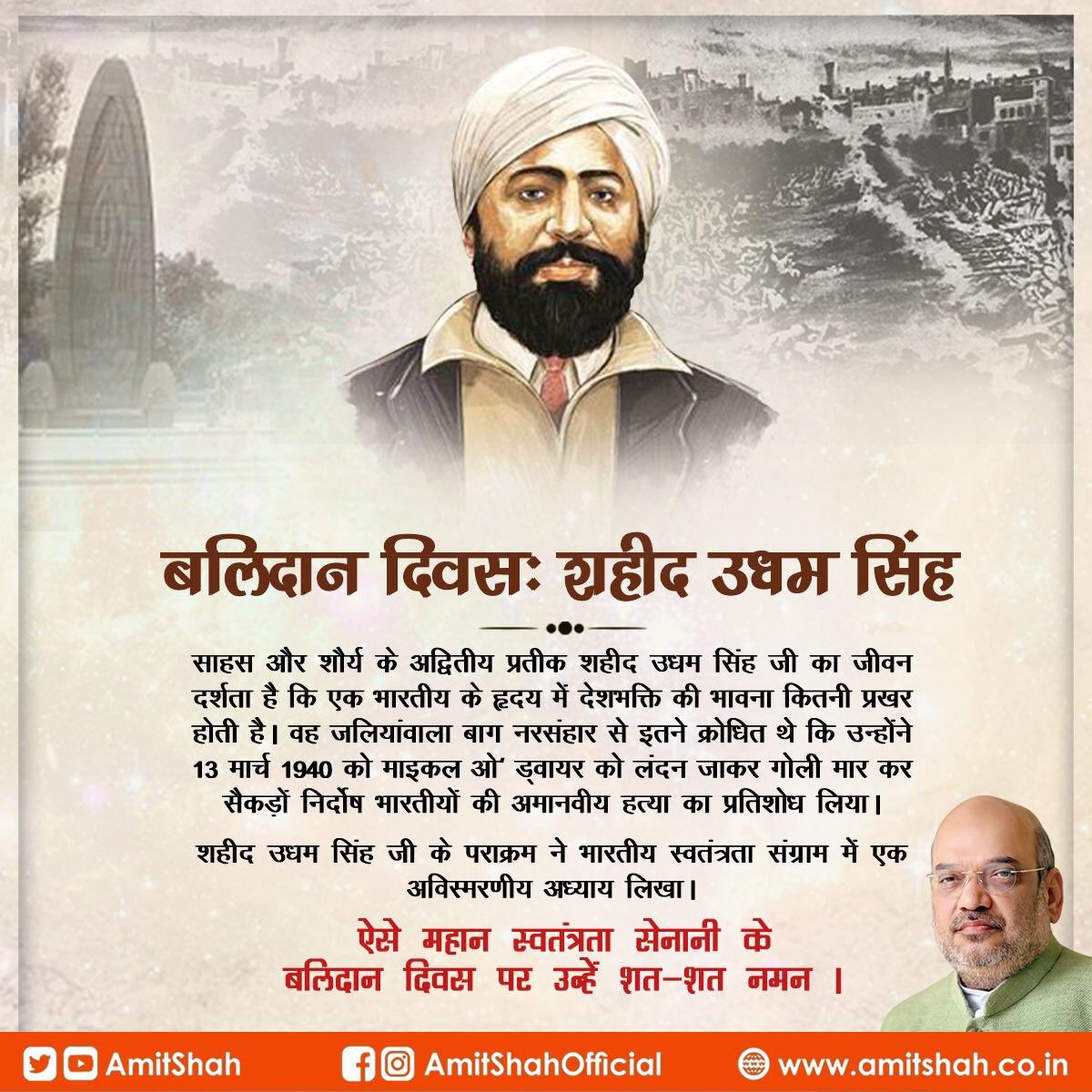 साहस व शौर्य के अद्वितीय प्रतीक उधम सिंह का जीवन दर्शता है कि एक भारतीय के हृदय में देशभक्ति की भावना कितनी प्रखर होती है। शहीद उधम सिंह जी के पराक्रम ने भारतीय स्वतंत्रता संग्राम में एक अविस्मरणीय अध्याय लिखा।  ऐसे महान स्वतंत्रता सेनानी के बलिदान दिवस पर उन्हें शत-शत नमन।
