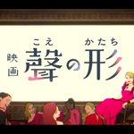 200730金曜ロード聲の形 解説放送音声ガイド アイパートナー佐藤聡美