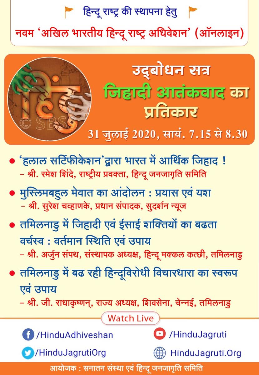 Tons of problems haunting Hindus in Hindu Majority India ! Isn't that startling?  Enlighten yourself through involving session on dilemmas by speakers- @Ramesh_hjs  @SureshChavhanke  @imkarjunsampath  Radhakrishnan from @shivsena_tn  #Support_Hindu_Cause