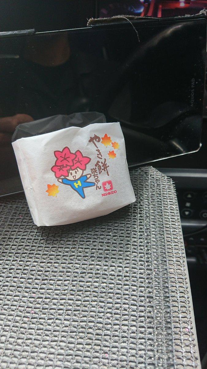 test ツイッターメディア - 10時のおやつ にしき堂、やき餅咲ちゃん 生もみじの原点といわれる、もちっとした食感で中身はつぶ餡 もちっと感は生もみじの方が強いかな。けど私は好き。  ちなみに咲ちゃんとは96年広島国体のキャラクター https://t.co/w0tME5wcj4