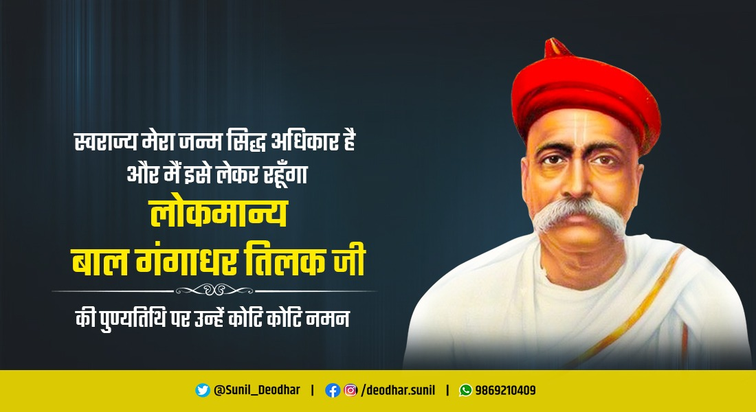 """Swarajya is my birthright & I shall have it"" ignited the flame acrross the country.  He was one of the key proponent of the #Swadeshi Movement and a staunch advocate of Swaraj.On his 100th punyatithi,I pay tribute to   #LokmanyaBalGangadharTilak."