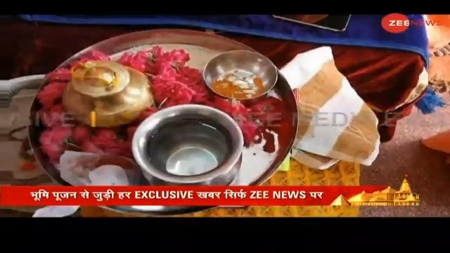 राम के आगमन के लिए तैयार अयोध्या, राम मंदिर भूमि पूजन से जुड़े अपडेट्स देखिए ZEE NEWS पर    @SachinArorra  @vishalpandeyk