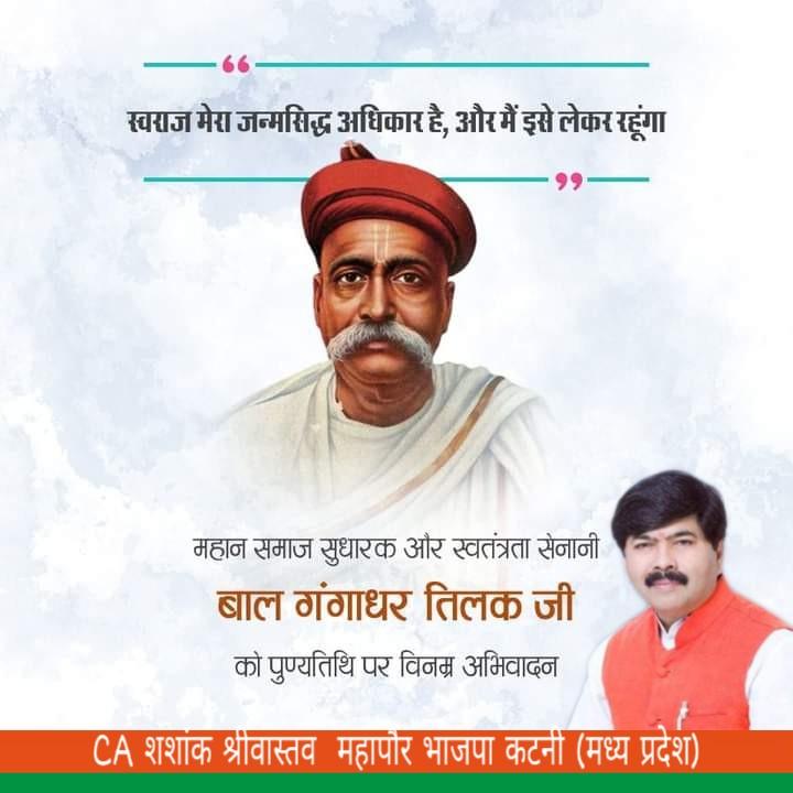 महान स्वतंत्रता सेनानी, विचारक, प्रखर राष्ट्रवादी नेता #लोकमान्य #बाल_गंगाधर_तिलक जी की पुण्यतिथि पर शत्-शत् नमन्। @BJP4MP @vdsharmabjp  @ChouhanShivraj @SuhasBhagatBJP @vinay1011 #LokmanyaBalGangadharTilak