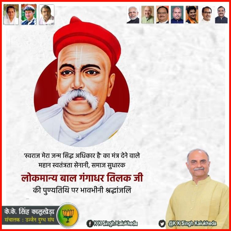 """""""स्वराज मेरा जन्मसिद्ध अधिकार है और मैं इसे लेकर रहूँगा।""""  भारतीय स्वतंत्रता संग्राम के लोकप्रिय नेता व हिंदू राष्ट्रवाद के पिता लोकमान्य बाल गंगाधर तिलक जी की पुण्यतिथि पर उन्हें विनम्र श्रद्धांजलि।   #KkSinghKalukheda #MpBJP #लोकमान्य_बाल_गंगाधर_तिलक"""