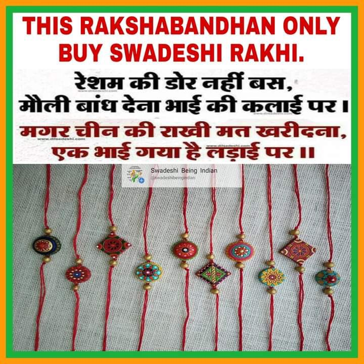 Don't support China by buying Chinese Rakhi This time only #स्वदेशी_राखी says @swadeshimanch
