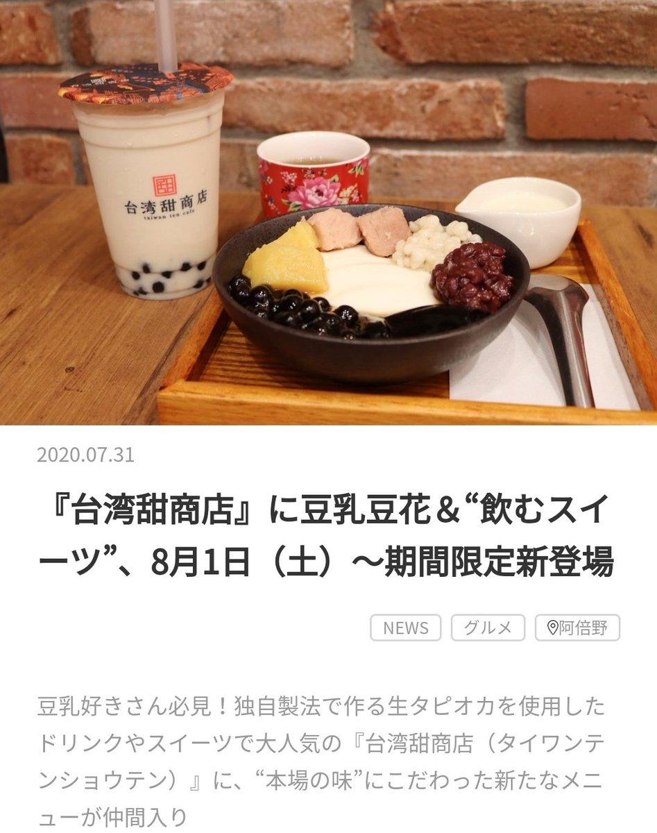 test ツイッターメディア - Dさんが聞いた日本のCM📻 って、もしかして〜 #台湾甜商店 豆乳豆花スイーツですか? これ、CM流れてるのかしら?🤔😁 8/1から期間限定新登場✨  #ディーンタピオカ が恋しい😋 ディーン新企画甜品待ってます💕 ティエン(甜)フジオカ?😅 @DeanFujioka https://t.co/m12s8wpDKV