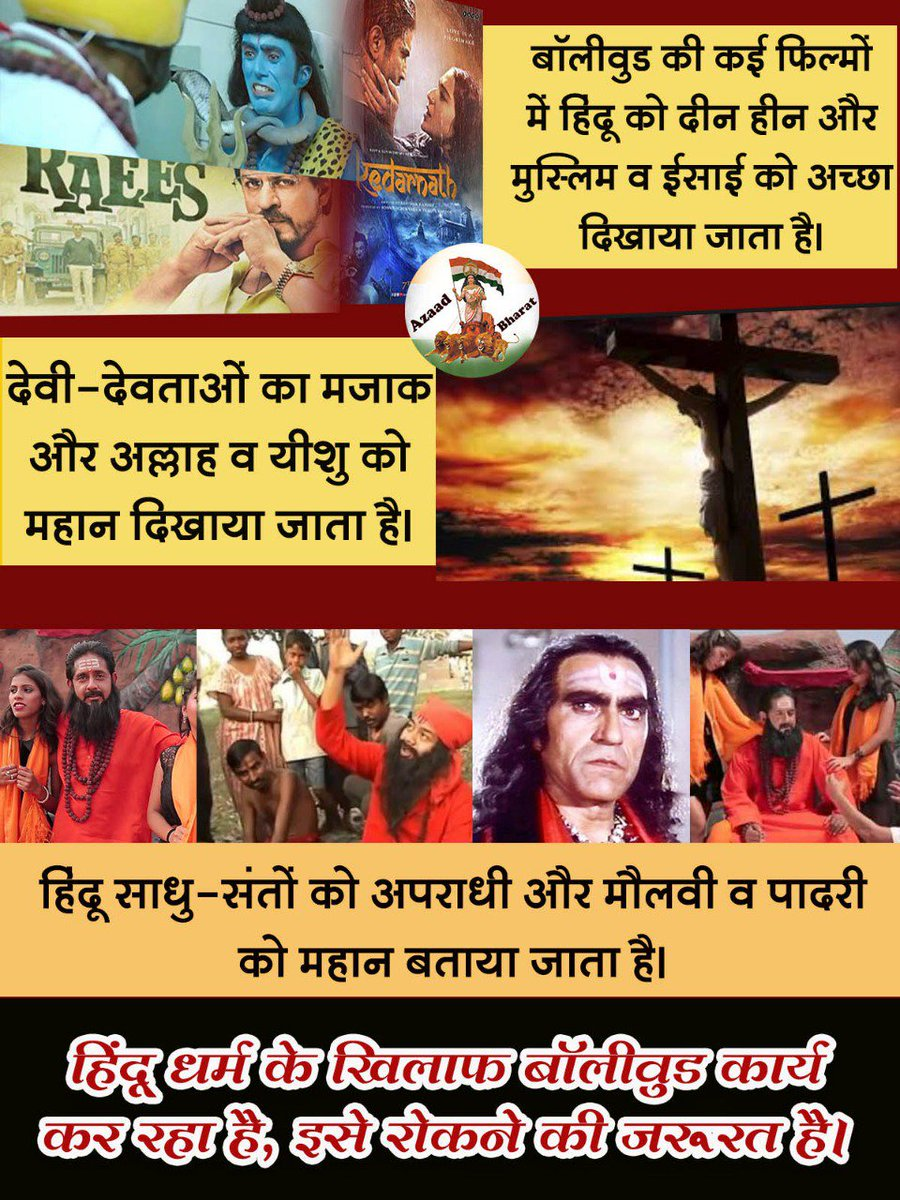 We should #BoycottBollywoodFilms because  👉 Always try to demean Hindus, Dharma, Hindu traditions & deities 👉 Spread Hinduphobia  👉 Promote nudity, violence & abusive language in the name of 'Freedom of Expression' & 'Artistic freedom' 👉 Distortion of Indian history
