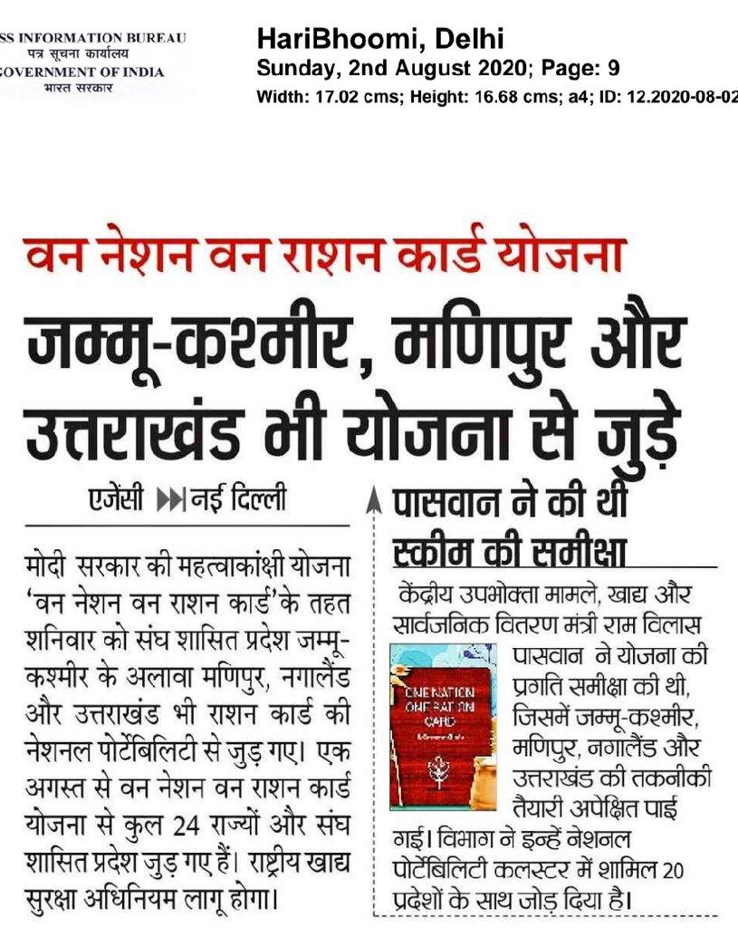 1अगस्त से देश के 24 राज्यों/केन्द्र शासित प्रदेशों में #वन_नेशन_वन_राशनकार्ड योजना पूरी तरह प्रभावी हो गई है। आज प्रमुख समाचार पत्रों की सुर्खियां। @Live_Hindustan @NavbharatTimes @the_hindu @haribhoomicom