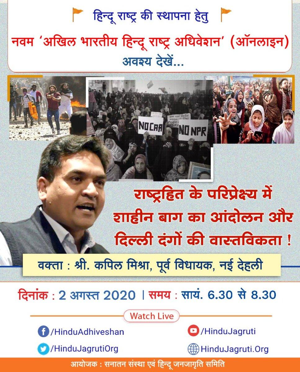 ⛳ नवम अखिल भारतीय हिन्दू राष्ट्र अधिवेशन (ऑनलाइन)  🔶राष्ट्रहित के परिप्रेक्ष्य में शाहीन बाग का आंदोलन और दिल्ली दंगों की वास्तविकता 🎤 वक्ता : श्री.कपिल मिश्रा, पूर्व विधायक, नई देहली  🗓️ आज, 2 अगस्त 2020  🕡 सायं. 6.30 से 8.30  Watch @HinduJagrutiOrg  #9thHinduAdhiveshan  1/2
